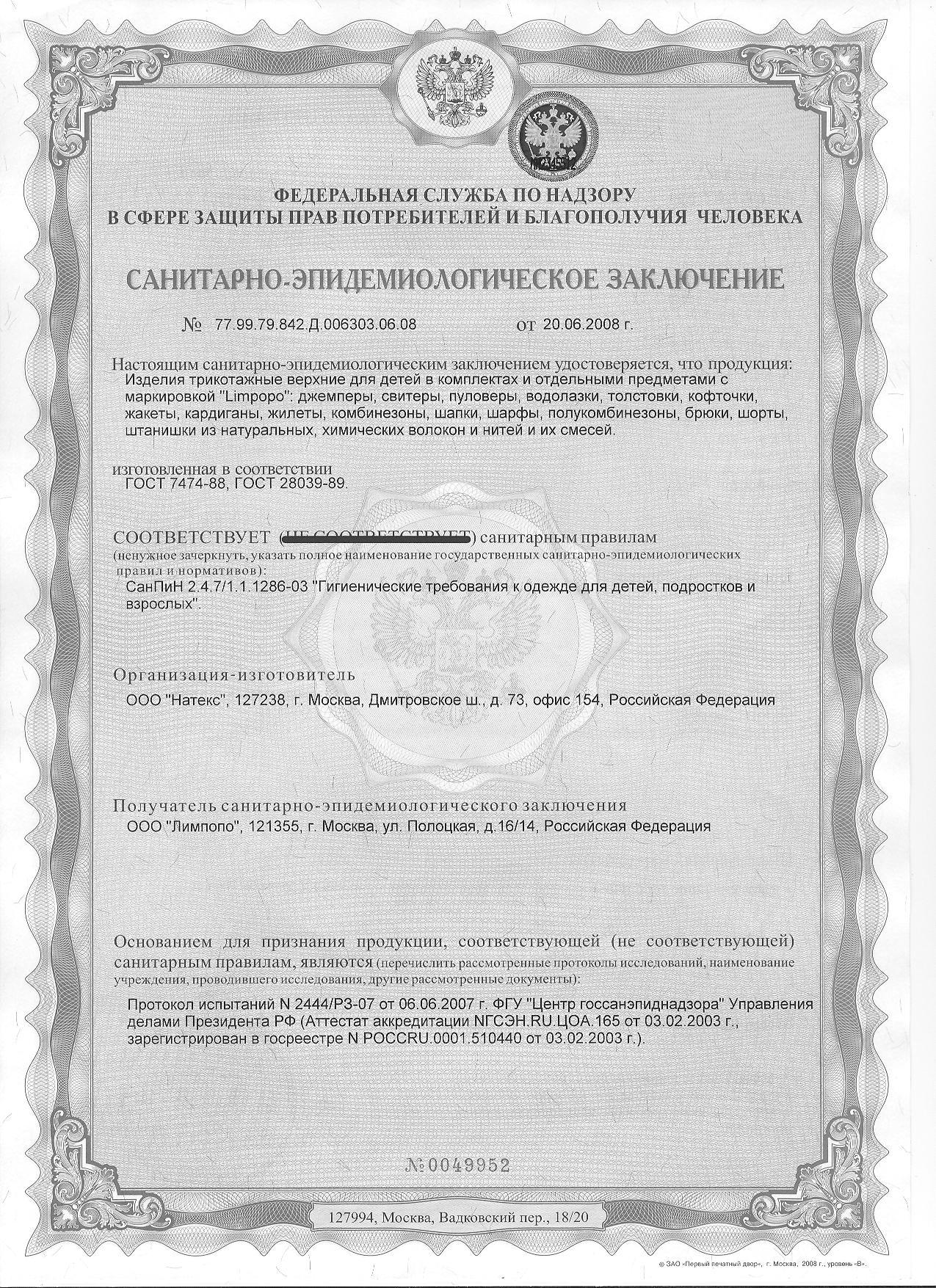 Сертификат соответствия 11