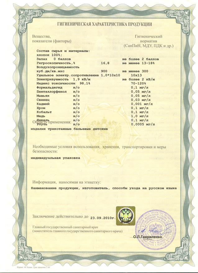 Сертификат соответствия 4