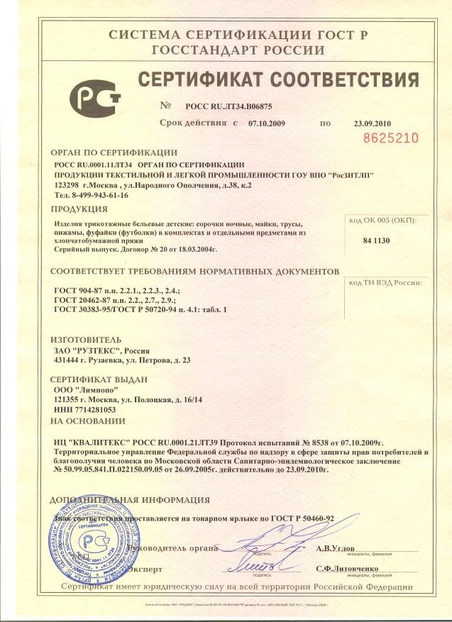 Сертификат соответствия 9